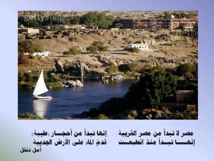 بداية مصر- أمل دنقل
