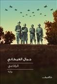 غلاف رواية الرفاعي- جمال الغيطاني