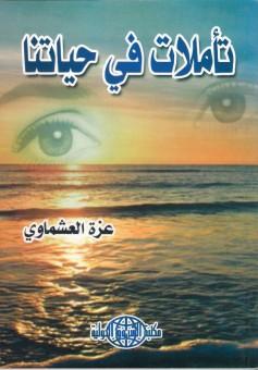 عزة العشماوي، تأملات في حياتنا، مكتبة الشروق الدولية