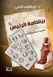 برشامة الرئيس، د. ابرهيم شلبي